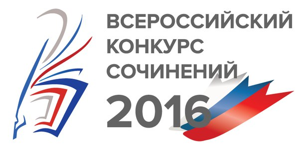 всероссийский конкурс сочинений 2016 картинки