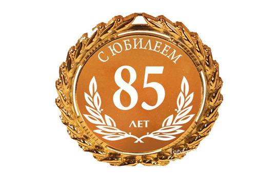 Поздравление 85 летием мужчины