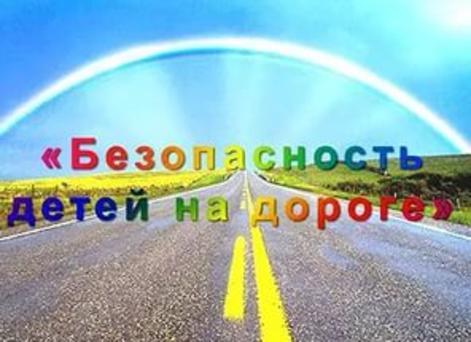 Картинки по запросу безопасность детей на дороге АКЦИЯ
